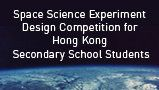 Space Science Experiment Design Competition for Hong Kong Secondary School Students