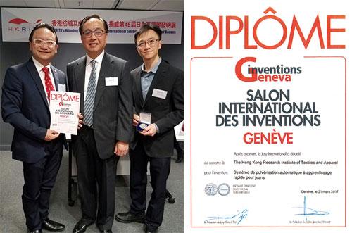 牛仔服装快速学习自动喷涂系统於第45届「日内瓦国际发明展」获得银奖。