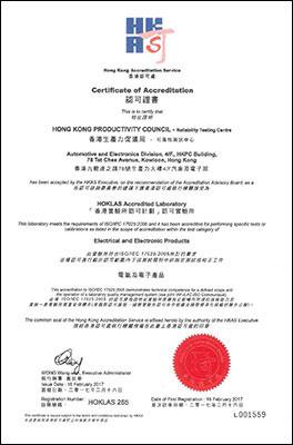 「可靠性測試中心」獲「香港實驗所認可計劃 (HOKLAS)」的認可測試實驗所資格。