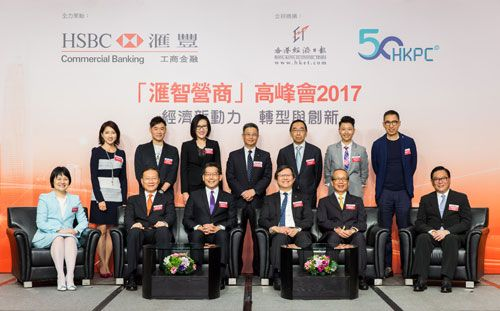 Mr Gregory So, Secretary for Commerce and Economic Development of the Government of the HKSAR (front row, third from left), Mr Willy Lin, Chairman of HKPC (front row, third from right) and Mrs Agnes Mak, Executive Director of HKPC (front row, first from left) attended Wise Business Summit 2017.