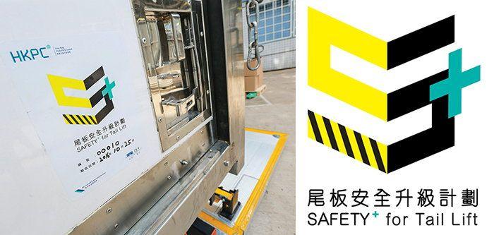 參與「尾板安全升級計劃」的貨車,將獲生產力局簽發標籤,證明尾板符合勞工處《安全指引》的安全要求。