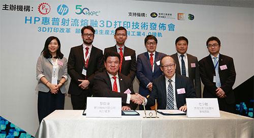 生產力局署理總裁老少聰(前右)及寶力機械執行董事黎啟東(前左)簽署合作協議,引入「射流熔融3D打印技術」,協助業界解決原型設計及生產的難題。