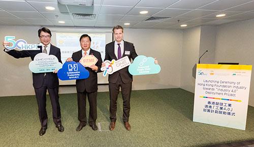「香港基础工业迈进『工业4.0』部署计划」正式启动,主礼嘉宾包括(左起):生产力局科技发展副总裁张梓昌博士丶FITMI主席李远发,以及德国Fraunhofer IPT主管Toni Drescher。