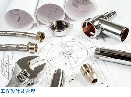 工程設計及管理