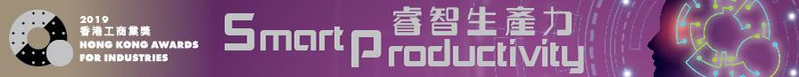 2019香港工商業獎:睿智生產力