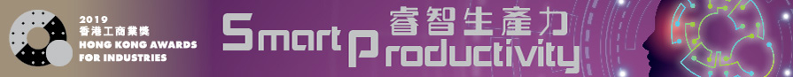 2019 Hong Kong Awards for Industries: Smart Productivity