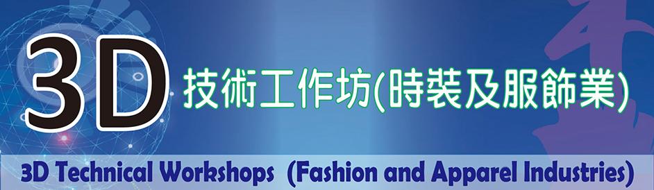 3D技術應用研討會:時裝及服飾業