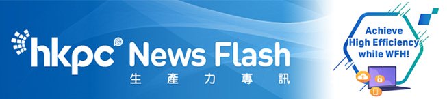 HKPC News Flash