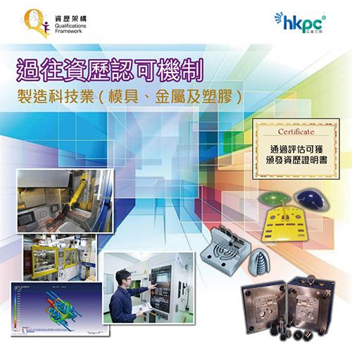 制造科技业(模具、金属及塑胶)「过往资歷认可」评估机构