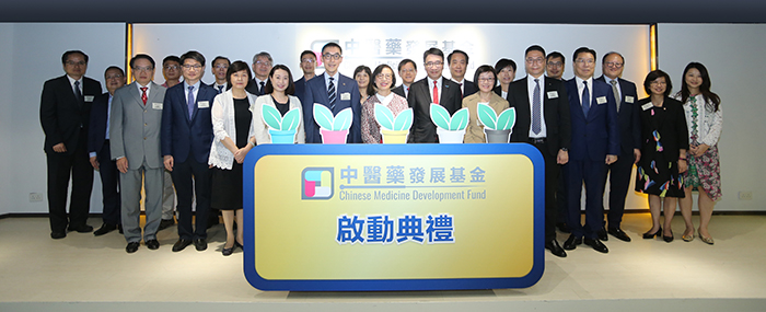 Professor Sophia Chan, Secretary for Food and Health (front row, 5th from right), together with Mr Douglas So, Chairperson of The Advisory Committee on the Fund (front row, 5th from left); Dr Constance Chan, Director of Health (front row, 3rd from right); Miss Grace Kwok, Head (Chinese Medicine Unit) of Food and Health Bureau (front row, 4th from left) and Dr Lawrence Cheung, Acting Executive Director of HKPC (front row, 4th from right), posed for a photo with representatives from Chinese medicine sector, Chinese medicine drug industry, testing and certification service providers, and healthcare industry, as well as experts, academics and other guests at Chinese Medicine Development Fund Launching Ceremony held at HKPC Building today.
