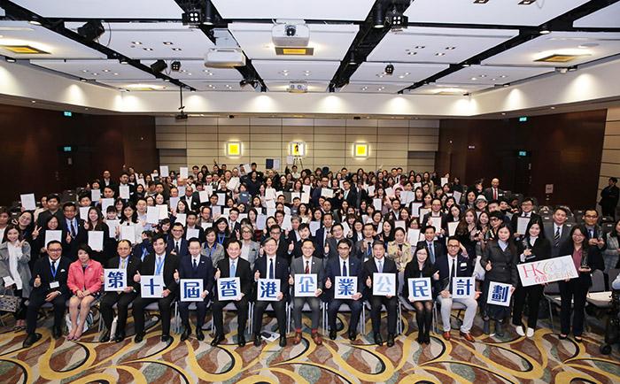 「第十屆香港傑出企業公民獎」頒獎典禮主禮嘉賓與一眾得獎者大合照