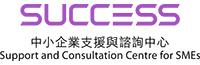 中小企業支援與諮詢中心