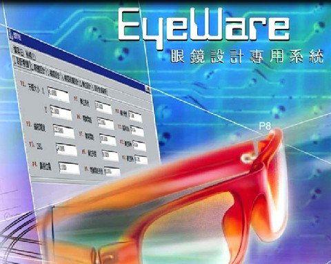 EyeWare眼鏡設計專用系統