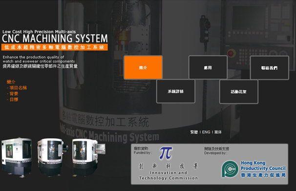 低成本超精密多軸電腦數控加工系統