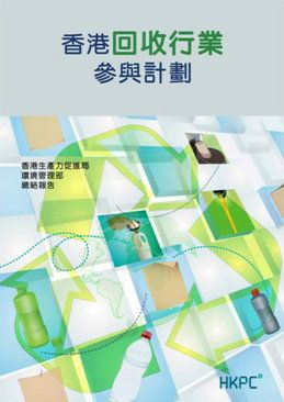 香港回收行業參與計劃