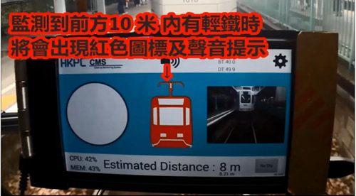 香港輕鐵測試項目 (2014-2015)