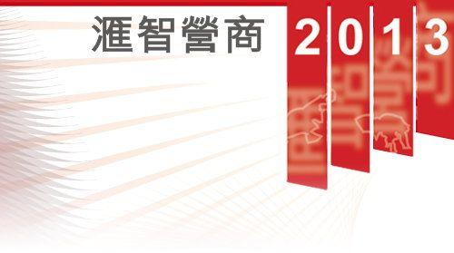 滙智營商 2013