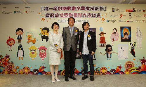 (左至右):生產力局總裁麥鄧碧儀、創意香港總監廖永亮及香港數碼娛樂協會會長彭子傑主持「第一屆初創動畫企業支援計劃」啟動典禮,並公佈獲選企業名單