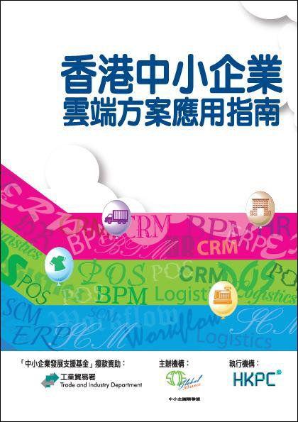 免費的《香港中小企業雲端方案應用指南》為零售、批發及分銷行業中小企提供實用貼士和參考,助其選擇合適的雲端服務,節省內部資訊科技投資。