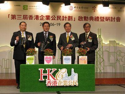(左至右):中國銀行(香港)公司服務部總經理解自安、香港特區政府勞工處處長卓永興、生產力局主席陳鎮仁及公民教育委員會主席李宗德博士主持「第三屆香港企業公民計劃」的啟動儀式