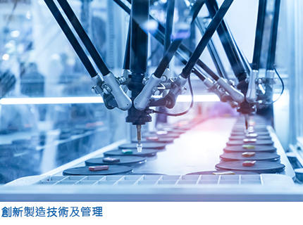 創新製造技術及管理