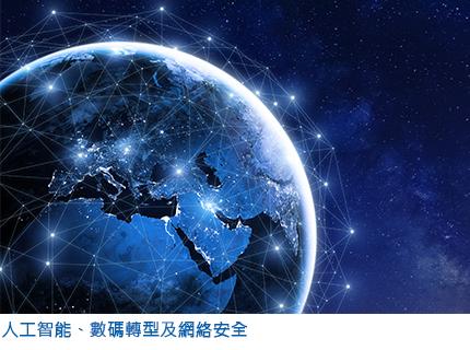 人工智能、數碼轉型及網絡安全