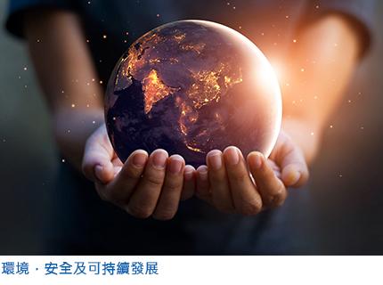 環境,安全及可持續發展