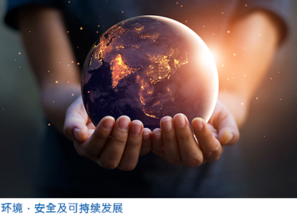 环境,安全及可持续发展