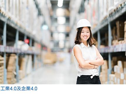 工業4.0及企業4.0