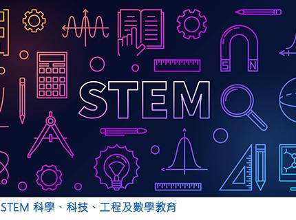 STEM 科學、科技、工程及數學教育