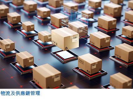 物流及供應鏈管理