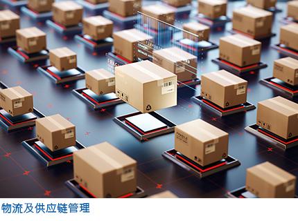 物流及供应链管理