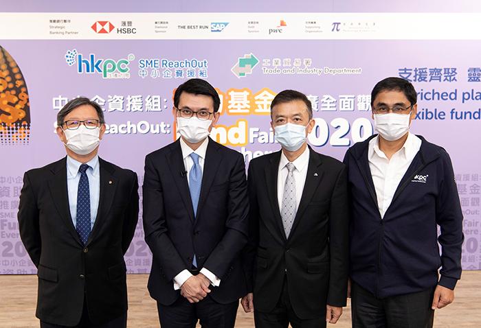 香港特區政府商務及經濟發展局局長邱騰華先生(左二)、香港工業總會主席葉中賢博士(右二)、生產力局主席林宣武先生(左一)和總裁畢堅文先生在《中小企資援組:資助基金推廣全面觀2020》開幕專題研討會上合照。