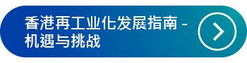 香港再工业化发展指南 - 机遇与挑战
