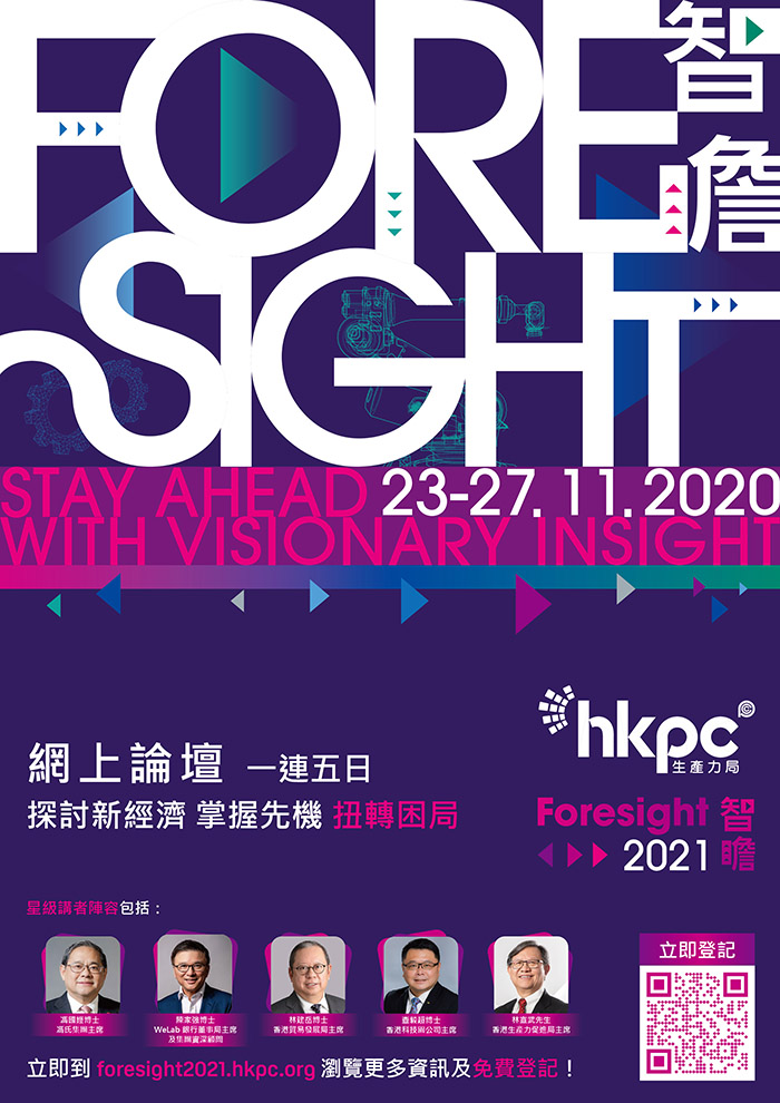 HKPC Organises Inaugural Foresight 2021 Virtual Forum - Business Leaders Offer Battling SMEs Insights to Seize New Opportunities