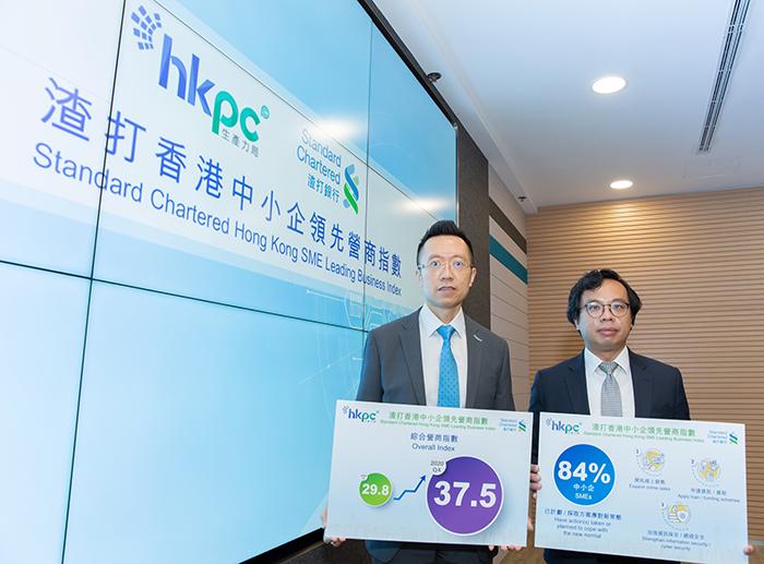 生產力局首席數碼總監黎少斌先生(圖左)和渣打銀行(香港)有限公司大中華區高級經濟師劉健恆先生(圖右)在2020年度第四季「渣打香港中小企領先營商指數」簡布會上,公布今季綜合營商指數為37.5,較上季上升7.7,而五大分項指數均呈升勢。