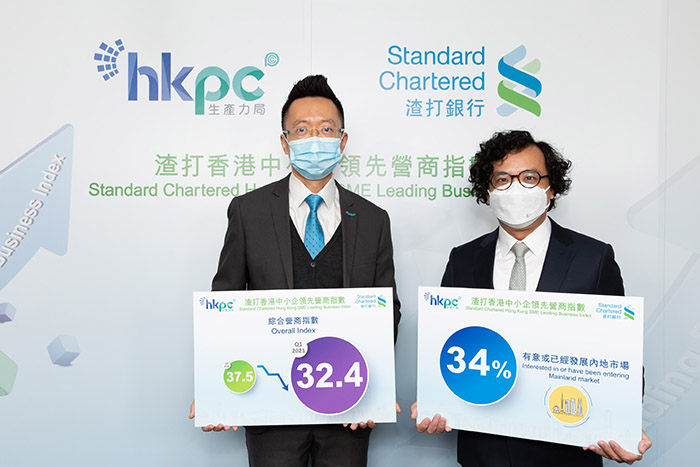 "Mr Edmond Lai, Chief Digital Officer of HKPC (Left); and Mr Kelvin Lau, Senior Economist, Greater China, Standard Chartered Bank (Hong Kong) Limited (Right), announced the overall Index recorded at 32.4, down 5.1 compared to the previous quarter at the press conference of ""Standard Chartered Hong Kong SME Leading Business Index 2021 Q1"", reflecting that local SMEs' business confidence has been weakened under the fourth wave of epidemic outbreak."